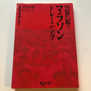 21世紀のマラソントレ-ニング 成功への道しるべ(趣味/スポーツ/実用)