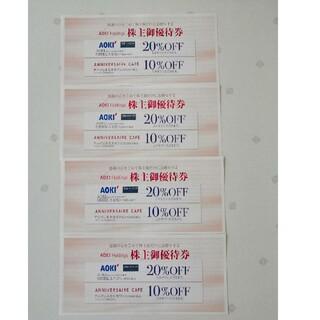 アオキ(AOKI)のAOKI 優待券 4枚セット(ショッピング)
