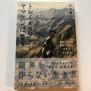 """トレイルランナ-ヤマケンは笑う 僕が170kmの過酷な山道を""""笑顔""""で走る理由(文学/小説)"""