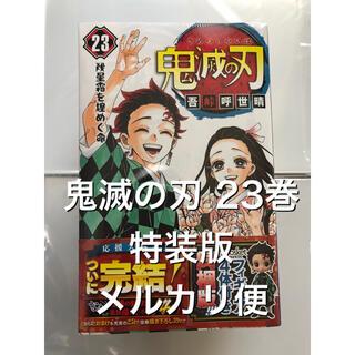 集英社 - 鬼滅 23巻 ③ 特装版 同梱版 フィギュア Q posket 初版 鬼滅の刃