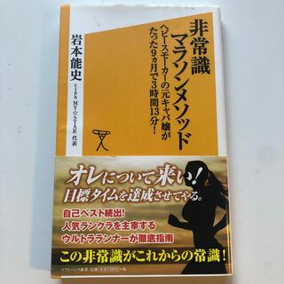 ソフトバンク(Softbank)の非常識マラソンメソッド ヘビ-スモ-カ-の元キャバ嬢がたった9カ月で3時間(文学/小説)