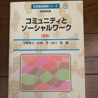 コミュニティとソーシャルワーク(語学/参考書)