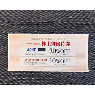 アオキ(AOKI)のAOKI,ORIHICA 株主優待割引券(20%OFF) 1枚(ショッピング)