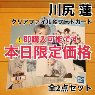 BANDAI - 【JO1/全2点セット】川尻連 F賞 一番くじ