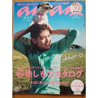 三浦春馬 雑誌 表紙 アンアン