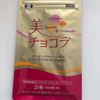 エーザイ(Eisai)の新品未開封 エーザイ 美チョコラ 7日分(その他)