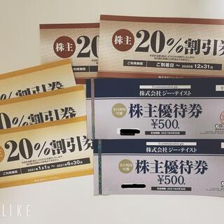 ジー・テイスト株主優待(レストラン/食事券)