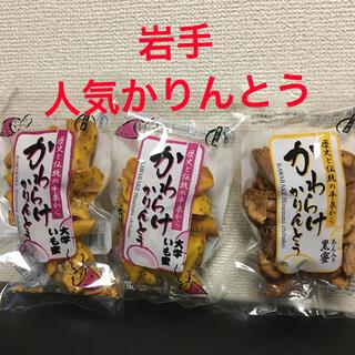 かわらけかりんとう お菓子詰め合わせ 岩手銘菓 和菓子 お菓子 かりんとう
