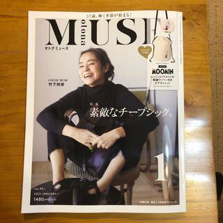 タカラジマシャ(宝島社)のotona MUSE (オトナ ミューズ) 2021年 01月号(その他)
