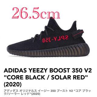アディダス(adidas)のYEEZY BOOST 350 V2 ADULT 26.5cm(スニーカー)