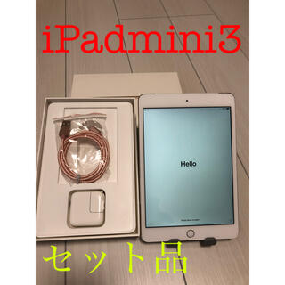 iPad - Apple iPad mini3 セルラータイプ #312