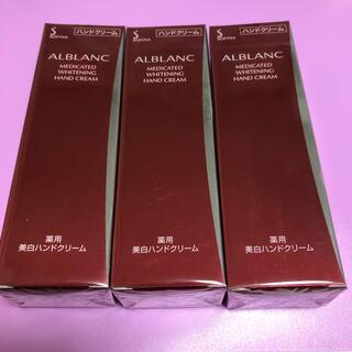 SOFINA - アルブラン ハンドクリーム 3個