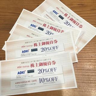 アオキ(AOKI)のアオキ 株主優待券 送料込み(ショッピング)