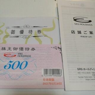 SRS ホールディングス 12000円分 株主優待券(レストラン/食事券)