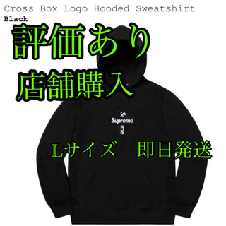 supreme Cross Box logo パーカー 黒L ボックスロゴ (パーカー)