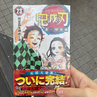 集英社 - 鬼滅の刃 23 最新刊
