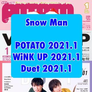 Snow Man/POTATO/WiNK UP/Duet/切り抜き