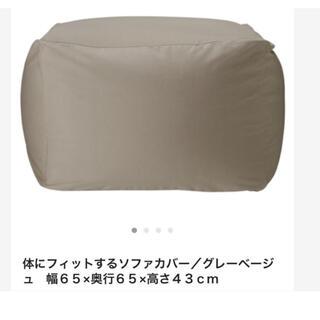 ムジルシリョウヒン(MUJI (無印良品))の無印良品の体にフィットするソファカバー(ソファカバー)