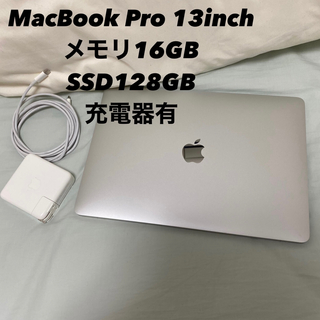 マック(Mac (Apple))のApple MacBook Pro 2017 13inch 128GB (ノートPC)