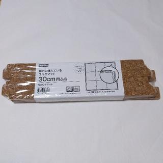 ニトリ(ニトリ)の最安値 ニトリ 30cm用ふち Nコルクマット(ラグ)