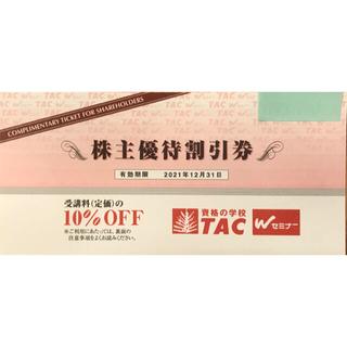 タックシュッパン(TAC出版)のTAC 株主優待券 ⭐️送料無料⭐️ 2021年12月31日期限(その他)