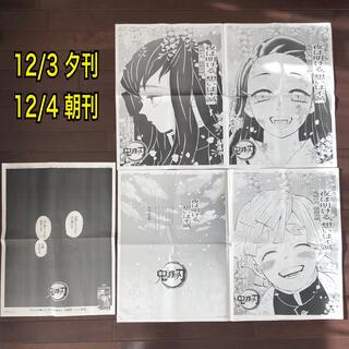 鬼滅の刃 朝日新聞広告 12/4朝刊と12/3夕刊のセット