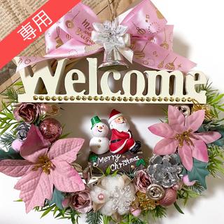 専用】ピンクホワイトクリスマス ウェルカム Welcome フラワー リース ★(リース)