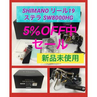 SHIMANO - 【新品未使用】シマノ SHIMANO リール19 ステラ SW 8000HG