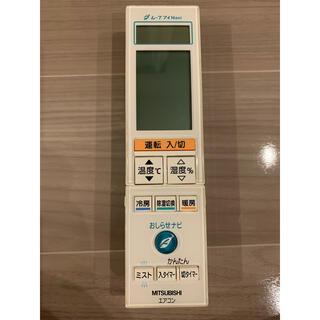 ミツビシデンキ(三菱電機)の【24h以内発送可】三菱電機 エアコンリモコン TG101(エアコン)