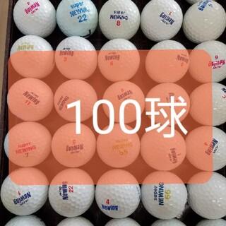 ブリヂストン(BRIDGESTONE)のロストボール ブリヂストン ニューイング 100球(その他)