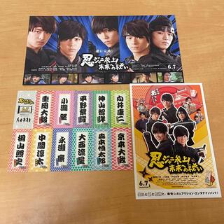 ジャニーズWEST - 【忍ジャニ参上!未来への戦い】ポストカード、シール