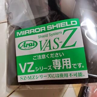 アライテント(ARAI TENT)のArai ミラーシールド VAS-Z (ヘルメット/シールド)