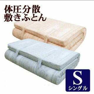 在庫処分 訳あり 数量限定 体圧分散 敷布団 腰痛対策 柄おまかせ 送料無料
