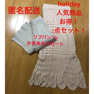 アンティローザ(Auntie Rosa)の超人気商品2点セット!holiday☆リブニットパンツ&クロシェスカート(カジュアルパンツ)