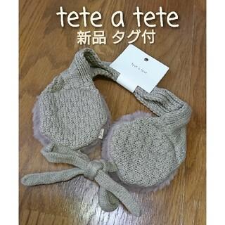 futafuta - 新品 タグ付 tete a tete ファー イヤーマフ