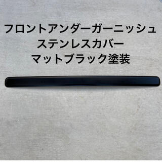 スズキ - 新型ハスラー フロントアンダーガーニッシュ ステンレスカバー マットブラック