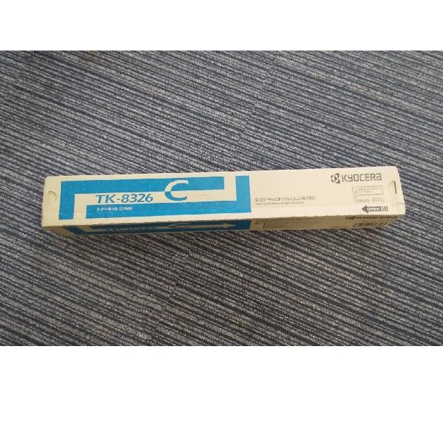 京セラ(キョウセラ)の京セラTK-8326 シアン トナー TASKalfa2551ci 純正 インテリア/住まい/日用品のオフィス用品(OA機器)の商品写真