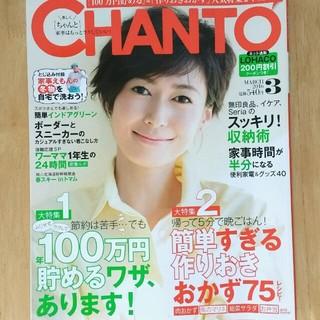 2016年3月号【CHANTO】(ニュース/総合)