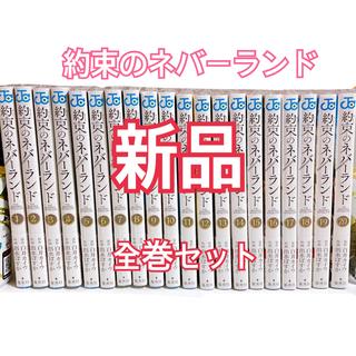 集英社 - 約束のネバーランド1〜20巻 全巻セット 新品