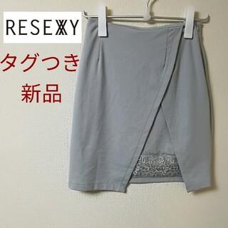 リゼクシー(RESEXXY)の【RESEXY】巻きスカート(ミニスカート)