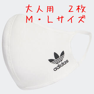 アディダス(adidas)のadidas マスクカバー(日用品/生活雑貨)