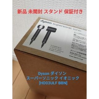 Dyson - 新品未開封 Dyson スーパーソニック イオニック HD03ULF スタンド付