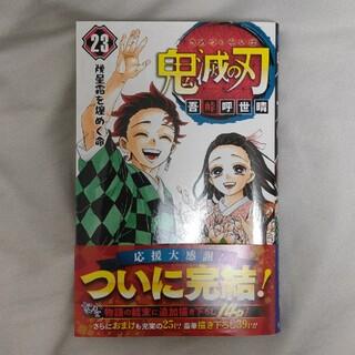 シュウエイシャ(集英社)の鬼滅の刃 23巻 漫画 コミックス(少年漫画)