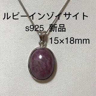 ルビーインゾイサイト 天然石 ネックレス ペンダント s925  格安 新品