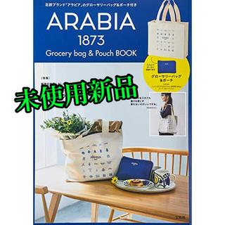 アラビア(ARABIA)のフィンランド発 ブランド「ARABIA」❤️グローサリーバッグ&ポーチ❤️(トートバッグ)