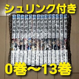 集英社 - 呪術廻戦 0巻〜13巻 全巻 新品 セット シュリンク付き