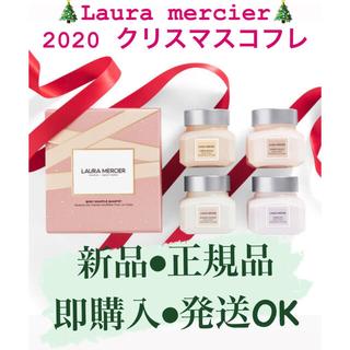 laura mercier - ★在庫ラスト1★Laura Mercierミニホイップトボディクリームカルテット