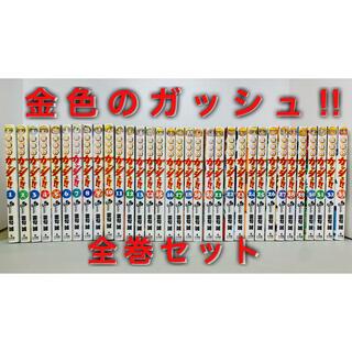 ショウガクカン(小学館)の【全巻】金色のガッシュ!!1〜33巻(全巻セット)