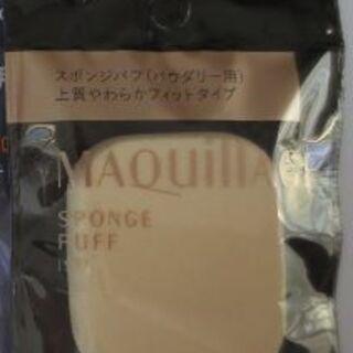 シセイドウ(SHISEIDO (資生堂))の資生堂 MAQuillAGE マキアージュ パウダリータイプ用 スポンジ パフ (パフ・スポンジ)