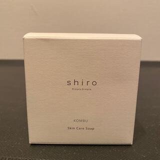 シロ(shiro)のSHIRO かごめ昆布石けん(ボディソープ/石鹸)